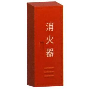 モリタ宮田工業 消火器格納箱 10型1本格納用 BF101スチール製 【代金引換・後払い決済不可】