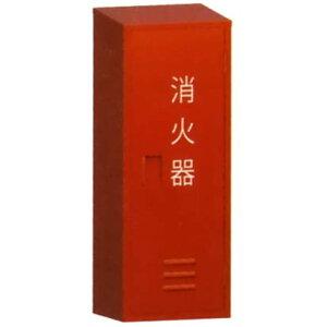 モリタ宮田工業 消火器格納箱 20型1本格納用 BF201スチール製 【代金引換・後払い決済不可】