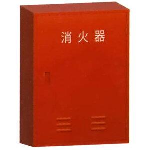 モリタ宮田工業 消火器格納箱 20型2本格納用 BF202スチール製 【大型送料が必要です】【代金引換・後払い決済不可】