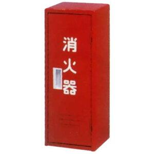 モリタ宮田工業 消火器格納箱 10型1本格納用 かどまるボックス BS-1Rスチール製 【代金引換・後払い決済不可】