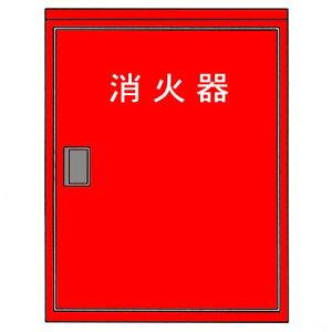 モリタ宮田工業 消火器格納箱 10型2本格納用 BF102Sステンレス製 【代金引換・後払い決済不可】