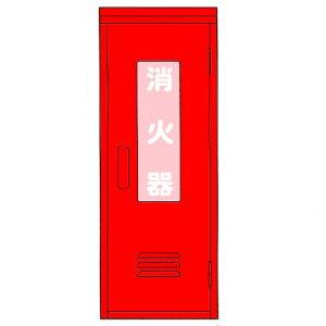 モリタ宮田工業 消火器格納箱 警報機付20型1本格納用 MY-2スチール製 【代金引換・後払い決済不可】