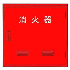 モリタ宮田工業 消火器格納箱 10型3本格納用 NB3スチール製 【大型送料が必要です】【代金引換・後払い決済不可】