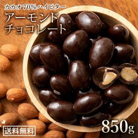 アーモンドチョコレート 850g 送料無料 ハイビター カカオ70% スイーツ [ アーモンドチョコ チョコ アーモンド ビターチョコ ビターチョコレート ハイビター カカオ ナッツチョコレート 1kgより少し少ない850g 西内花月堂 ]