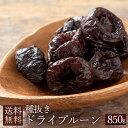 種抜きプルーン 送料無料 プルーン ドライプルーン 850g [アメリカ産 種抜き 種ぬき 種なし プラム ドライ 砂糖不使用…