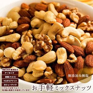 ミックスナッツ 850g 素焼きミックスナッツ 送料無料 ナッツ 無塩 無添加 4種類のお手軽ミックスナッツ 1kgより少し少ない850g [ 訳あり アーモンド くるみ マカダミアナッツ カシューナッツ 製