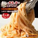 パスタ 生パスタ 送料無料 8食分(200gx4) 麺が本気で旨い讃岐生パスタ 2種類から麺が選べる 讃岐の生パスタ 食物繊維…