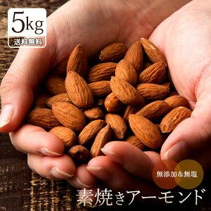 アーモンド 素焼き アーモンド 送料無料 5kg ( 1kg×5 ) 無塩 無添加 素焼きアーモンド ローストアーモンド 製菓・製パン材料 業務用 カリフォルニア産 送料無料 セット ナッツ