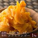 ドライマンゴー 訳あり セブ 不揃い 端っこドライマンゴー 1kg (500g×2) [ 種周り 訳あり 送料無料 セブ島 マンゴー 肉厚 ドライフルーツ フィリピン産 マンゴー 端っこ 不揃い 切り