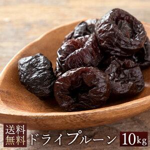 ドライフルーツ プルーン 種抜き 送料無料 プルーン ドライプルーン 10kg(1kg×10) [アメリカ産 西洋すもも プラム ドライ 砂糖不使用 食物繊維 国内選別 ドライフルーツ 果物 フルーツ お徳用