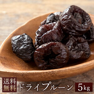 ドライフルーツ プルーン 種抜き 送料無料 プルーン ドライプルーン 5kg(1kg×5) [アメリカ産 西洋すもも プラム ドライ 砂糖不使用 食物繊維 国内選別 ドライフルーツ 果物 フルーツ お徳用 大