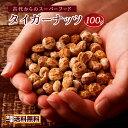 ナッツ 送料無料 タイガーナッツ 皮なし 100g [ 無添加 無塩 お試し グルメ 食品 ナッツ 栄養豊富 スーパーフード カ…