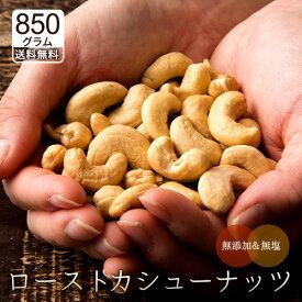 カシューナッツ 850g 送料無料 無塩 無添加 素焼きカシューナッツ 1kgより少し少ない850g [ 素焼き ロースト カシュー ナッツ ベトナム産 ローストカシューナッツ おつまみ おやつ ]