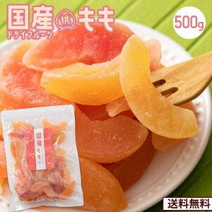 ドライフルーツ 送料無料 国産ドライフルーツ もも 500g 国産 桃 ピーチ 半生 ドライピーチ セミドライフルーツ ドライ フルーツ 乾燥フルーツ 国内加工 大容量 サイズ 訳あり 食品