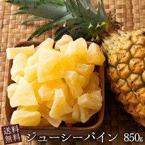 ドライフルーツ ジューシーパイン 850g 送料無料 ドライ フルーツ ドライパイン ドライパイナップル パイナップル パイン カットパイン 乾燥果物 ドライフルーツ ドライ フルーツ 大容量 お