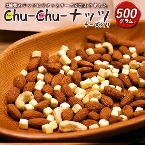 ナッツ ミックスナッツ 500g(250g×2) 送料無料 チーズ入り チューチューミックスナッツ Chu-Chu-ナッツ [アーモンド カシューナッツ チーズ ナッツ お手軽 ワイン 訳あり ギフト ビール 焼酎 訳