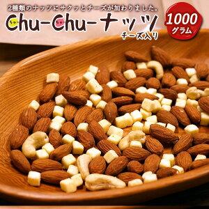 ナッツ ミックスナッツ 1kg(250g×4) 送料無料 チーズ入り チューチューミックスナッツ Chu-Chu-ナッツ [アーモンド カシューナッツ チーズ ナッツ 大容量 お徳用 ワイン 訳あり ギフト ビール