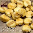 【送料無料】 ジャイアントコーン 1kg(250gx4) 塩コショウ味 [トウモロコシ スナック 大容量 お徳用 小分け おやつ お…