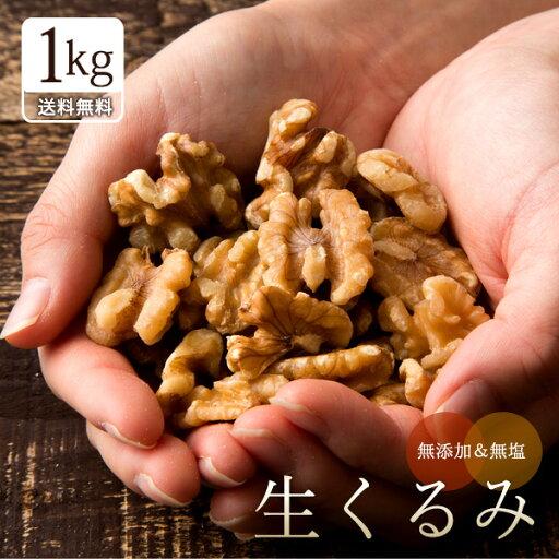 【送料無料】生クルミ1kg