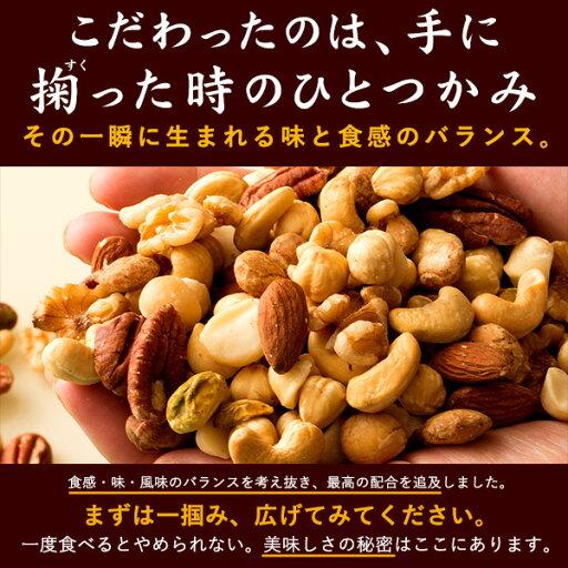 世界のミックスナッツ