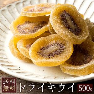 ドライフルーツ 送料無料 ドライキウイ 500g キウイ ドライフルーツ キウイスライス [ ドライ フルーツ スライス キュウイ 製菓 材料 乾燥 果物 天日干し 大容量 おやつ 間食 ダイエット 栄養