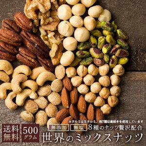 ミックスナッツ 500g (250gx2) 送料無料 ナッツ 8種類 世界のミックスナッツ [無塩 無添加 アーモンド マカダミア くるみ カシュー ピーカン ピスタチオ ヘーゼル サチャインチ ミックスナッツ