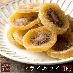 ドライフルーツ 送料無料 ドライキウイ 1kg (500g×2) キウイ ドライフルーツ キウイスライス  [ ドライ フルーツ スライス キュウイ 製菓 材料 乾燥 果物 天日干し 大容量 おやつ 間食 ダイエッ