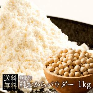 おからパウダー 送料無料 1kg(500g×2) 大豆たんぱく質 パウダー 乾燥おから おから 無添加 オカラ おから粉末 微粉 微粒子 ダイエット TVで話題 大豆 イソフラボン 食物繊維 おからパウダー