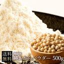 おからパウダー 送料無料 500g 乾燥おから おから 無添加 オカラ おから粉末 ダイエット TVで話題 大豆 イソフラボン …