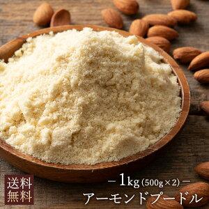 アーモンドプードル アーモンドパウダー 送料無料 1kg ( 500g×2 ) [ アーモンド 純アーモンドプードル 皮なし アーモンドパウダー 粉末 粉 パウダー ナッツ 製菓 焼菓子 製パン 材料 お菓子作り