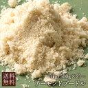 アーモンド 送料無料 アーモンドプードル 1kg(500g×2袋) [純アーモンドプードル 皮なし アーモンドパウダー 粉末 粉…