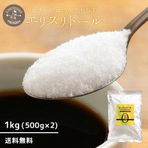 エリスリトール 1kg(500gx2) [ エリスリトール とうもろこし 安心の国内加工品 送料無料 天然甘味料 無添加 糖質制限 ロカボ ダイエット ダイエット食品 お徳用]