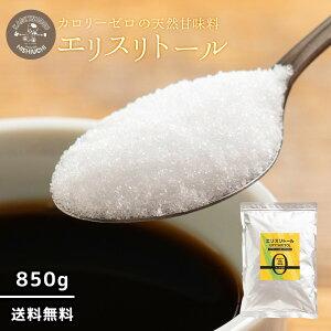 エリスリトール 850g[ エリスリトール とうもろこし 安心の国内加工品 送料無料 天然甘味料 無添加 糖質制限 ロカボ ダイエット ダイエット食品 お徳用]