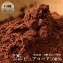 ココア ココアパウダー 送料無料 500g 純ココア ピュアココア [ 砂糖不使用 無添加 香料不使用 ピュアココアパウダー …
