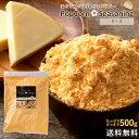 シーズニング パウダー チーズ 大容量 500g 混ぜて振って!味付けパウダー 送料無料 [ ポップコーン 粉 パウダー スパ…