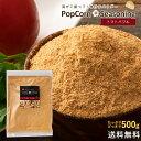 シーズニング パウダー トマトバジル 大容量 500g 混ぜて振って!味付けパウダー 送料無料 [ ポップコーン 粉 パウダ…