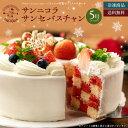 クリスマスケーキ 予約 2020 送料無料 『サン二コラ・サンセバスチャン』 5号 サンセバスチャン スイーツ ケーキ 西内…