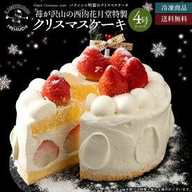 クリスマスケーキ 予約 2020 送料無料 4号 苺がまるごと入った ショートケーキ 『苺が沢山の花月堂特製クリスマスケーキ』 スイーツ ケーキ 西内花月堂 [ 生クリーム クリスマス ギフト パーティー] クリスマスケーキ