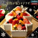 クリスマスケーキ 予約 2020 送料無料 『果物が集うヤドリギ』 ツリー型ケーキ スイーツ ケーキ 西内花月堂 [ クリスマスツリー フルーツケーキ ショートケーキ クリスマス ギフト パーティー] クリスマスケーキ