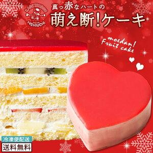 送料無料 ハートの可愛すぎる 萌え断ケーキ フルーツケーキ 西内花月堂 萌えるほどに可愛い断面のケーキ かわいい 〔 誕生日 バースデーケーキ 誕生日ケーキ お祝い お礼 お返し お菓子 ケ