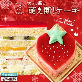 送料無料 苺の可愛すぎる 萌え断ケーキ 西内花月堂 萌えるほどに可愛い断面のケーキ かわいい 〔 誕生日 バースデーケーキ 誕生日ケーキ お祝い お礼 ケーキ 〕冷凍便配送 【ケーキに記載希望のメッセージは備考欄へご記載ください】
