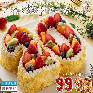誕生日ケーキ バースデーケーキ 送料無料 アイス数字ケーキ [ スイーツ アイス アイスケーキ ナンバーケーキ アニバーサリーケーキ 西内花月堂 オリジナル 立体 ケーキ パーティー 誕生日