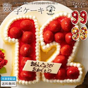 誕生日ケーキ バースデーケーキ 送料無料 数字ケーキ [ スイーツ ナンバーケーキ アニバーサリーケーキ 西内花月堂 オリジナル 立体 ケーキ 記念日 パーティー 誕生日 かわいい インスタ映