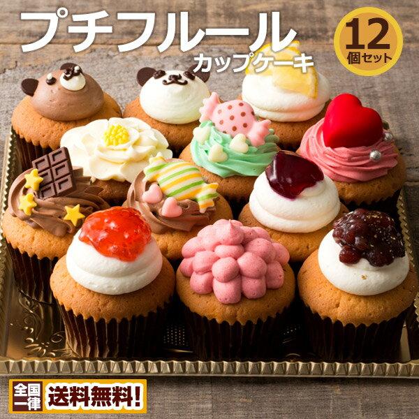 カップケーキ プチフルール12個セット 送料無料 スイーツ お取り寄せ ギフト 人気 土産 ケーキ パーティー かわいい 誕生日 (スイーツ ケーキ  デコ デコレーション