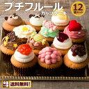 ケーキ カップケーキ プチフルール12個セット 送料無料 スイーツ お取り寄せ ギフト 人気 土産 ケーキ パーティー か…