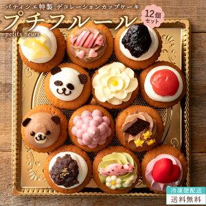 ケーキ カップケーキ プチフルール12個セット 送料無料 スイーツ お取り寄せ ギフト 人気 ケーキ パーティー かわいい 誕生日 (スイーツ ケーキ デコ デコレーション カップケーキ)プレゼ