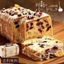 スイーツ 送料無料 パウンドケーキ 『約束のパウンドケーキ』 焼き菓子 ナッツ ドライフルーツ ケーキ オレンジ クラ…