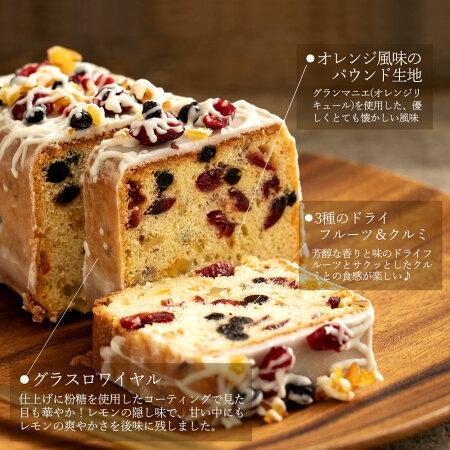 約束のパウンドケーキ