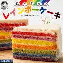 スイーツ ケーキ 送料無料 レインボーケーキ 西内花月堂 世界のケーキ カラフルケーキ レインボー ケーキ アメリカ発 …