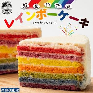 誕生日ケーキ バースデーケーキ 送料無料 レインボーケーキ 5号 アメリカ発 カラフルケーキ [ スイーツ ケーキ お祝い 記念日 クリスマス ギフト サプライズ パーティー インスタ映え びっく